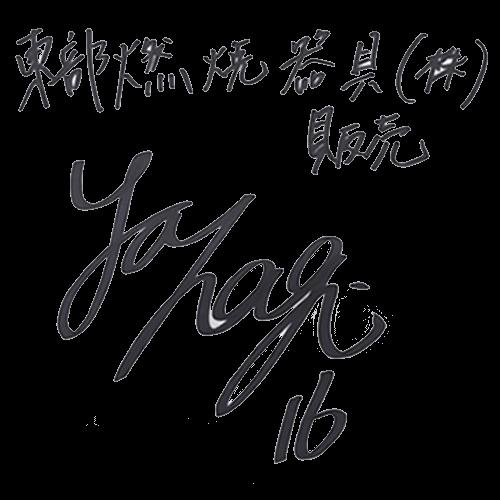 yahagi