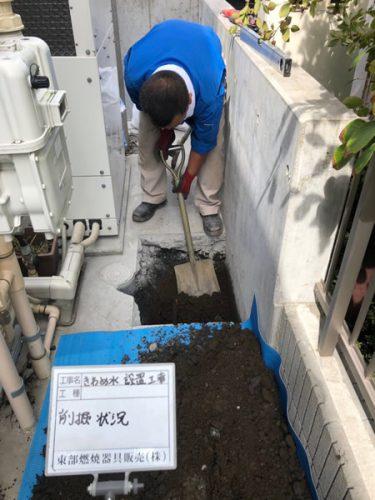 きわめ水設置工事