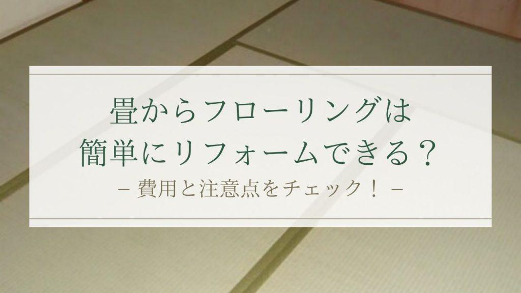"""alt=""""畳からフローリングにリフォーム"""""""
