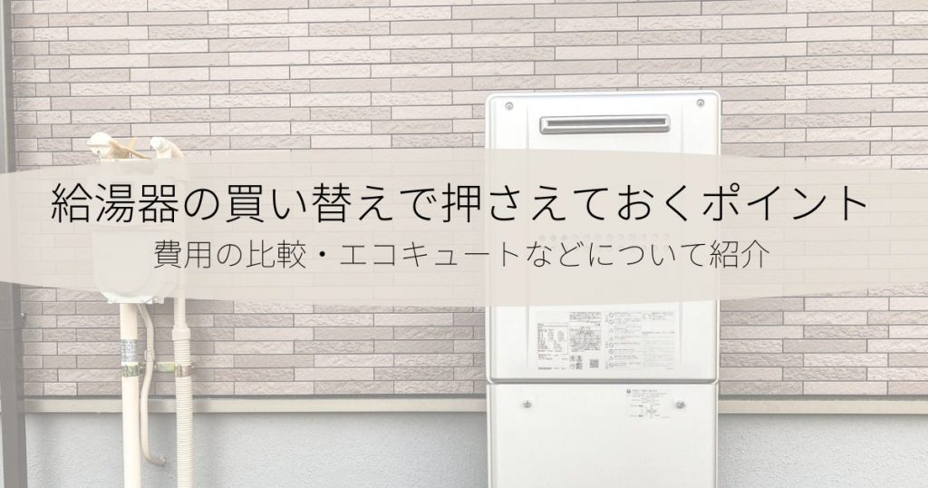 "alt=""給湯器の買い替え"""