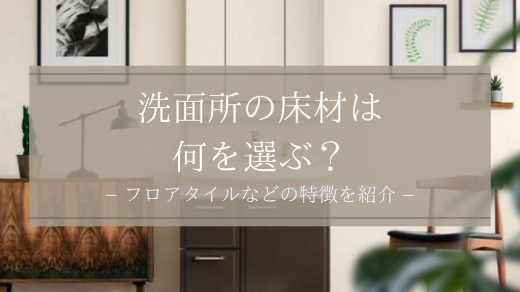 "alt=""洗面所の床材"""